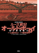 オールド・ボーイ6(アクションコミックス)