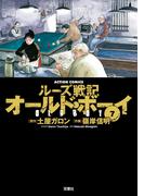 オールド・ボーイ7(アクションコミックス)