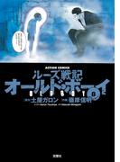 オールド・ボーイ8(アクションコミックス)