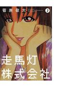 走馬灯株式会社2(アクションコミックス)
