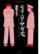 モリのアサガオ2(アクションコミックス)
