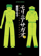 モリのアサガオ3(アクションコミックス)