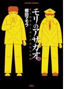 モリのアサガオ4(アクションコミックス)