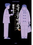 モリのアサガオ5(アクションコミックス)
