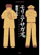 モリのアサガオ6(アクションコミックス)