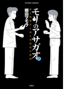 モリのアサガオ7(アクションコミックス)