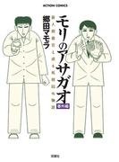 モリのアサガオ 番外編(アクションコミックス)