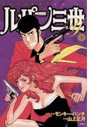ルパン三世Y4(アクションコミックス)