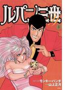 ルパン三世Y5(アクションコミックス)