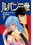 ルパン三世Y7(アクションコミックス)
