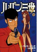ルパン三世Y12(アクションコミックス)