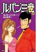 ルパン三世Y19(アクションコミックス)