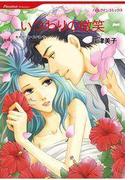 いつわりの微笑(ハーレクインコミックス)