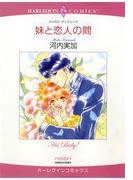 妹と恋人の間(ハーレクインコミックス)