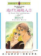 逃げた相続人 2巻(ハーレクインコミックス)