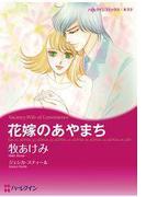 花嫁のあやまち(ハーレクインコミックス)