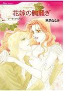 花嫁の胸騒ぎ(ハーレクインコミックス)