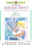 花嫁は謎に満ちて 2巻(ハーレクインコミックス)