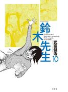鈴木先生10(アクションコミックス)