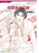 侯爵家の花嫁(ハーレクインコミックス)