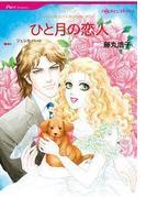 ひと月の恋人(ハーレクインコミックス)