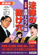 マンガ法律の抜け穴 金銭トラブル篇(マンガ法律の抜け穴)