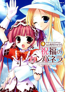祝福のカンパネラ(3)(角川コミックス・エース)