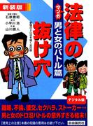 マンガ法律の抜け穴 男と女のバトル篇(マンガ法律の抜け穴)