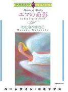 エマの面影(ハーレクインコミックス)