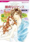 臆病なロマンス(ハーレクインコミックス)
