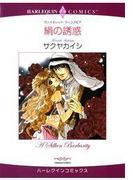 絹の誘惑(ハーレクインコミックス)