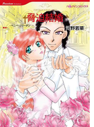 脅迫結婚(ハーレクインコミックス)