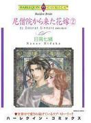 尼僧院から来た花嫁 2巻(ハーレクインコミックス)