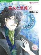 美女と悪魔 1(ハーレクインコミックス)