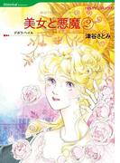 美女と悪魔 2(ハーレクインコミックス)