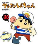 クレヨンしんちゃん30(アクションコミックス)
