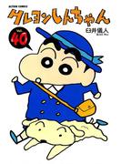 クレヨンしんちゃん40(アクションコミックス)