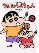 クレヨンしんちゃん42(アクションコミックス)