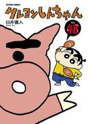 クレヨンしんちゃん48(アクションコミックス)