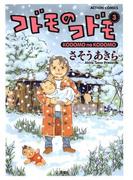 コドモのコドモ3(アクションコミックス)