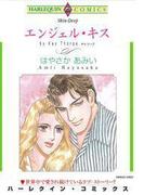 エンジェル・キス(ハーレクインコミックス)