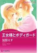 王女様とボディガード(ハーレクインコミックス)