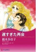 遅すぎた再会(ハーレクインコミックス)