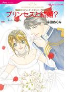 プリンセスと結婚?(ハーレクインコミックス)