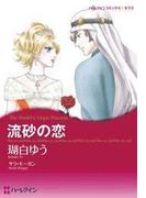 流砂の恋(ハーレクインコミックス)