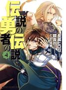 伝説の勇者の伝説(4)(ドラゴンコミックスエイジ)