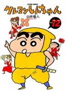 クレヨンしんちゃん12(アクションコミックス)