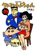 クレヨンしんちゃん16(アクションコミックス)