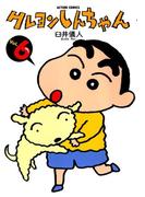 クレヨンしんちゃん6(アクションコミックス)