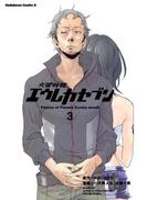 交響詩篇エウレカセブン(3)(角川コミックス・エース)